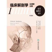 临床解剖学丛・・头颈部分册(第2版)