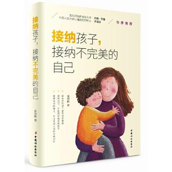接纳孩子,接纳不完美的自己(pdf+txt+epub+azw3+mobi电子书在线阅读下载)