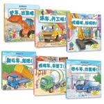 工程车认知图画书套装/3至9岁小朋友的科普读物 工程车系列 全6册