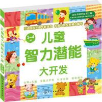 儿童智力潜能大开发(3~4岁) 博文文化中心编 化学工业出版社
