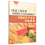 封面有磨痕 《食品工业企业诚信管理体系(CMS)建立及实施通用要求》方便面生产企业实施指南 9787502637521