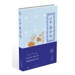 北京古籍丛书:北平岁时征