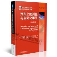 汽车上的测量与自动化手册 汽车先进技术译丛 汽车制造 机械 技术管理 研发工程师书籍 汽车测量 制造测量自动化技术手册