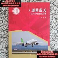 【二手旧书9成新】逐梦蓝天-C919客机纪事(作者刘斌签名)9787555905943