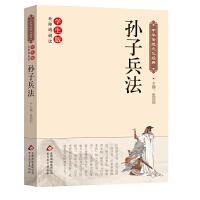 孙子兵法 中华传统文化经典 新课标 无障碍阅读