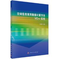 【按需印刷】-空间信息常用数值计算方法VC++实现