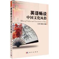 英语畅谈中国文化风俗