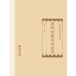 福建印刷文化研究丛书:清代四堡书坊刻书