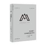 理想国译丛050:东京绮梦:日本最后的前卫年代