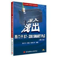 深入浅出西门子S7-200 SMART PLC 西门子(中国)有限公司 9787512428041