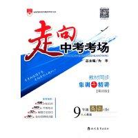 金星教育 (2015)走向中考考场:9年级英语(全)(人教版)(集训版) 为华 9787510615672