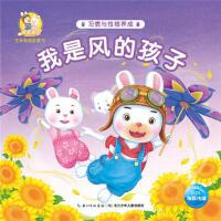 米乐米可生命教育故事书 习惯与性格养成:我是风的孩子 海豚传媒 长江少年儿童出版社