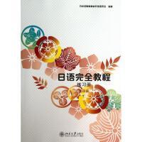 日语完全教程练习册 第四册 日本语教育教材开发委员会北京大学