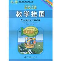 快乐汉语 教学挂图(保加利亚语版) 李晓琪,罗青松 人民教育出版社