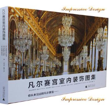 凡尔赛宫室内装饰图集  欧洲古典建筑细部 图案 设计书籍 精品装饰设计 建筑室内艺术