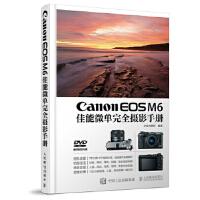 Canon EOS M6佳能微单完全摄影手册 北极光摄影 人民邮电出版社