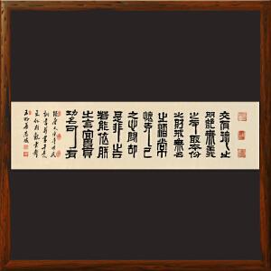 精品书法《交有德之朋…》R2423 王明善 中华两岸书画家协会主席