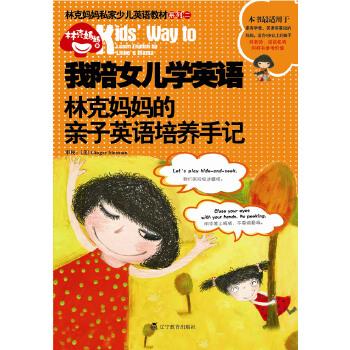 我陪女儿学英语(pdf+txt+epub+azw3+mobi电子书在线阅读下载)