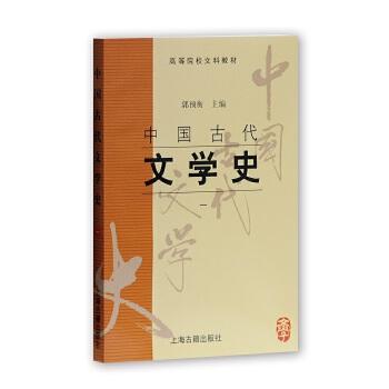 中国古代文学史(一) 上海古籍出版