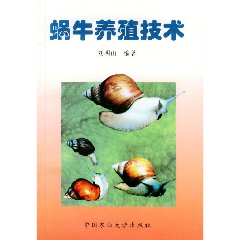 蜗牛养殖技术