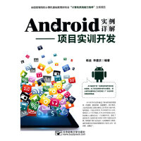 Android实例详解--项目实训开发