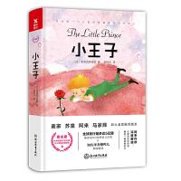 小王子(四师推荐精装版)