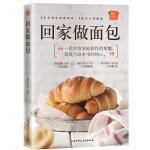 爱和自由 回家做面包