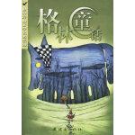 格林童话/世界经典文学名著系列
