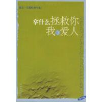 【二手旧书9成新】拿什么拯救你 我的爱人――海岩长篇经典全集9787503923364海岩文化艺术出版社