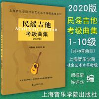 民谣吉他考级曲集2020版 上海音乐学院社会艺术水平考级曲集系列 闵振奇 许评华 上海音乐学院出版社