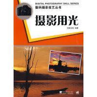 数码摄影技艺丛书:摄影用光