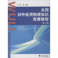 全国初中应用物理知识竞赛教程(第2版) 浙江大学出版社