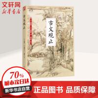 古文观止 江苏凤凰科学技术出版社