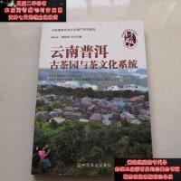【二手旧书9成新】云南普洱古茶园与茶文化系统9787109195745