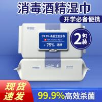 可爱多99.9%有效杀菌消毒湿巾纸便携随身装学生卫生杀菌擦手湿巾2包q