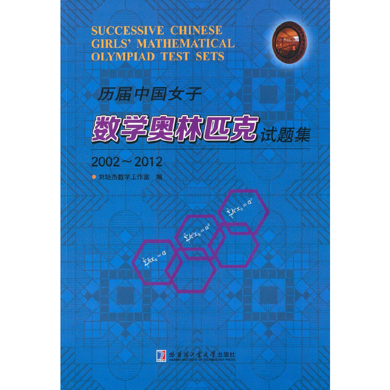 历届中国女子数学奥林匹克试题集:2002~2012