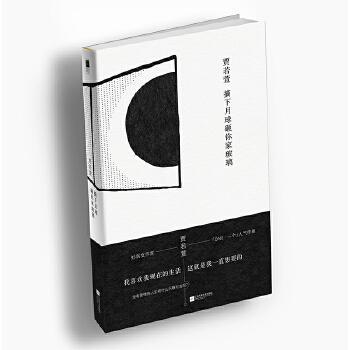 摘下月球砸你家玻璃(pdf+txt+epub+azw3+mobi电子书在线阅读下载)