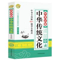 中考必备 中华传统文化 初中语文中外名家经典课外阅读知识拓展分析讲解练习