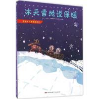 冰天雪地说保暖 小多(北京)文化传媒有限公司 编著 著作