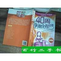 [二手书旧书9成新y]40周孕期全程手册(升级版・・ /徐蕴华 著 中国轻工业出版社
