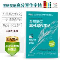 中公教育考研英语高分写作字帖:手写印刷体加强版