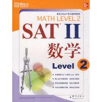 新东方 SAT II 数学 level 2
