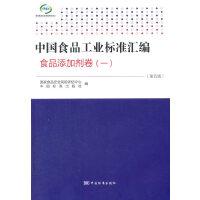 中国食品工业标准汇编 食品添加剂卷(一)(第五版)