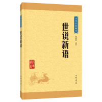 世说新语(中华经典藏书・升级版)