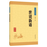 世说新语(中华经典藏书·升级版)