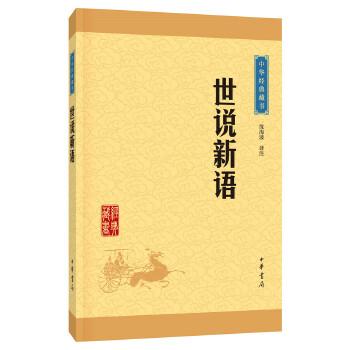 世说新语(pdf+txt+epub+azw3+mobi电子书在线阅读下载)