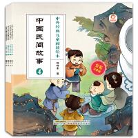 中外经典儿童阅读:中国民间故事(全彩注音版共4册)