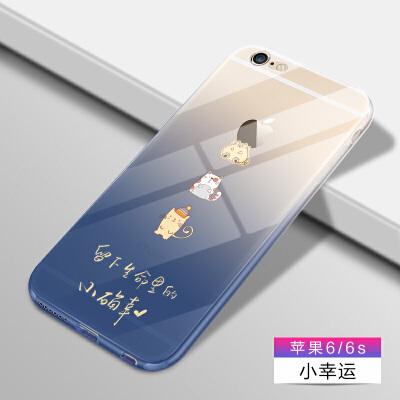 苹果6s手机壳iPhone6硅胶软女款创意全包潮新款渐变保护套