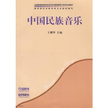 中国民族音乐 王耀华 上海音乐出版社 【正版书籍 闪电发货 新华书店】