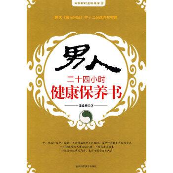 男人二十四小时健康保养书(pdf+txt+epub+azw3+mobi电子书在线阅读下载)